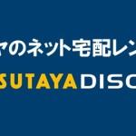 ネットで簡単にDVDやブルーレイがレンタルできる「TSUTAYAのDVD宅配レンタル」