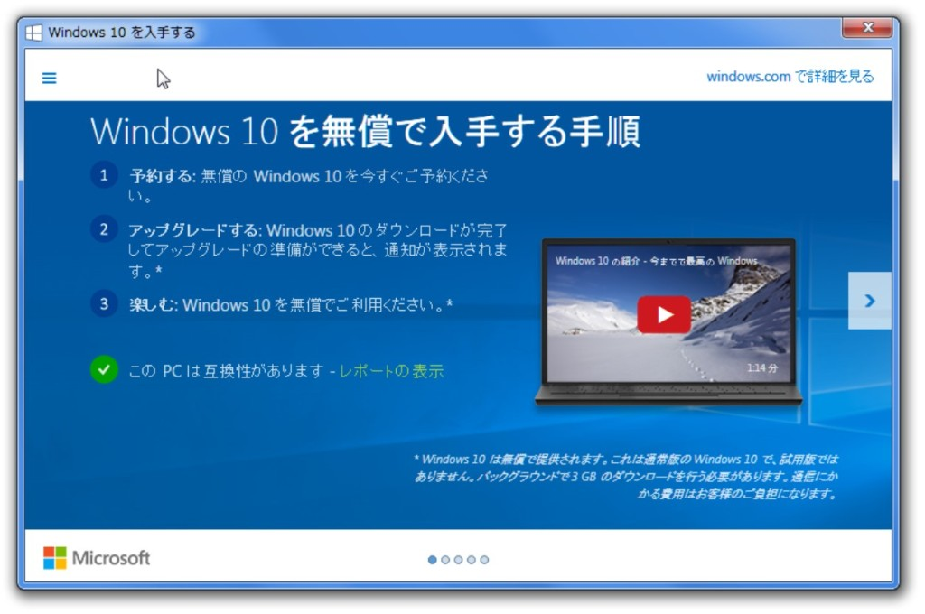 Windows10-5