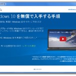 Windows10への無償アップグレードをすぐにする方法