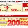 【楽天】DVD宅配レンタル 入会+ご利用で250ポイントプレゼント!