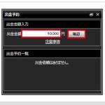 【DMM FX】FX口座からの出金方法を解説!