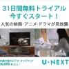 【VOD】動画配信サイト U-NEXT(ユーネクスト)の解約方法。