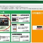 【DMM FX】FX口座への入金方法。クイック入金のやりかたを解説!