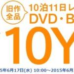 【悲報】DVD宅配レンタルの「楽天レンタル」サービス終了。他におすすめサービスはあるのか?