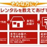 超お得なオンラインDVDレンタルサービス【楽天レンタル】