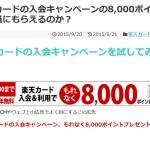 楽天カードの入会キャンペーンの8,000ポイントは本当にもらえるのか?
