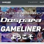 あのドスパラがPCゲームのダウンロードやSteamキーを販売するサイト『Gameliner』を開設